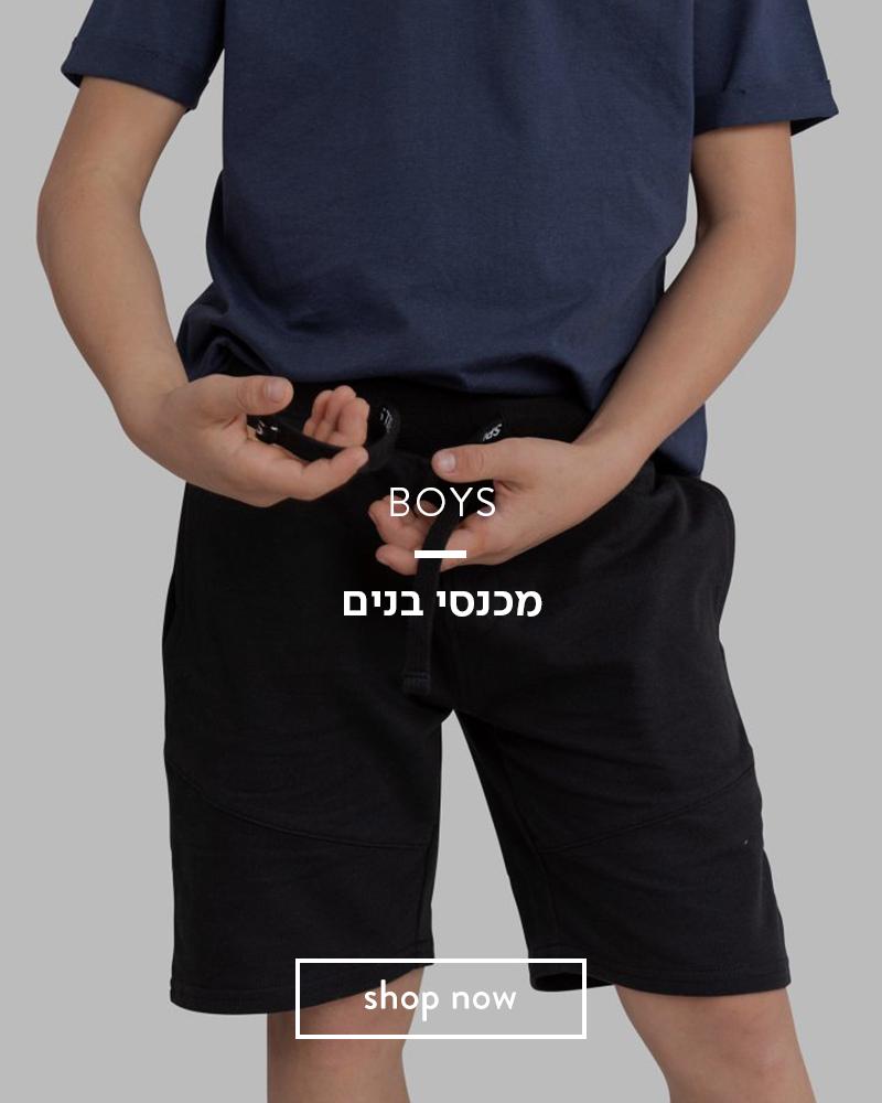 מכנסי בנים