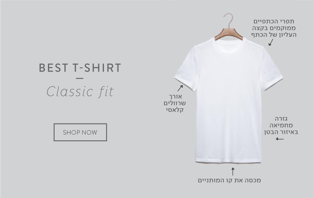 חולצות גברים-גזרה קלאסית