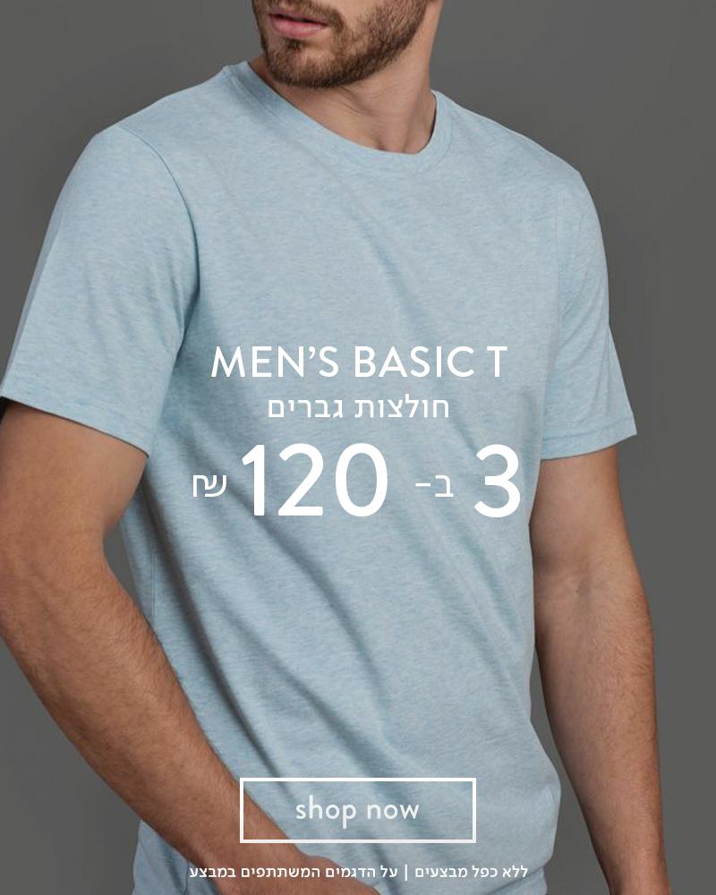 """חולצות גברים 3 ב 120 ש""""ח לא כולל כפל במצעים"""