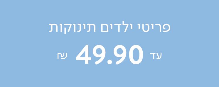 """קולקציית ילדים ותינוקות עד 49.90 ש""""ח"""