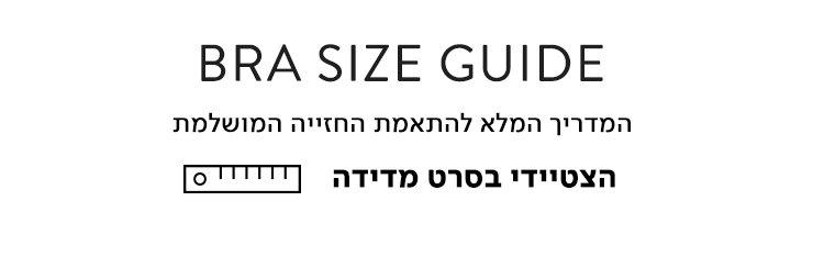 BRA SIZE GUIDE המדריך המלא להתאמת החזיה המושלמת הצטיידי בסרט מדידה