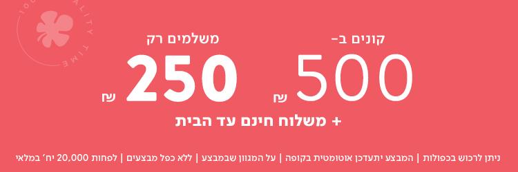 """קונים ב 500 ש""""ח משלמים רק 250 ש""""ח על קולקציית הקיץ. ללא כפל מבצעים, על הדגמים המשתתפים במבצע"""
