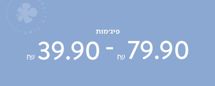 """פיג'מות עד 79.90 ש""""ח ללא כפל במצעים על הדגמים המשתתפים במבצע"""