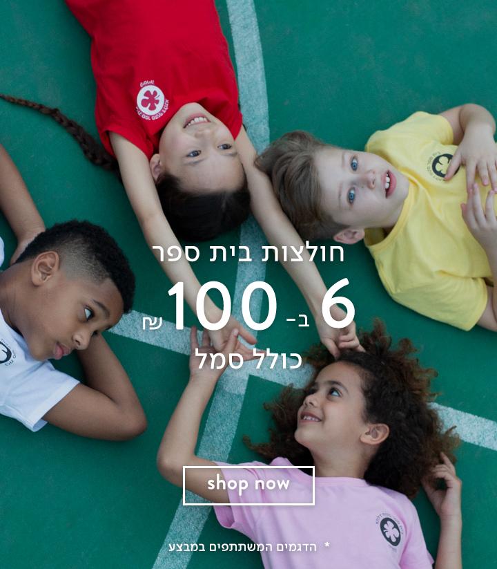 """חולצות בית ספר 6 ב 100 ש""""ח כולל סמל בית ספר .הדגמים המשתתפים במבצע"""