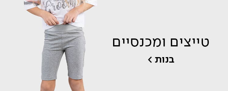 טייצים ומכנסיים לבנות