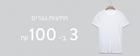 """חולצות 3 ב 100 ש""""ח"""
